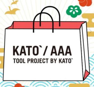 KATO'/AAA福袋