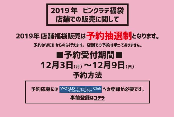 ピンクラテ福袋2019店舗販売説明