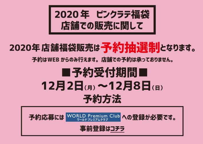 2020年ピンクラテ福袋の店舗予約