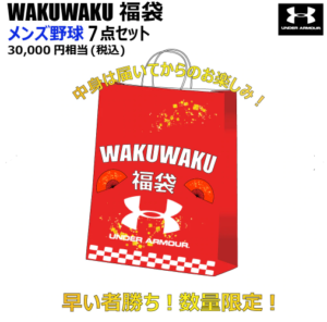 UNDER ARMOUR_fukubukuro2021_baseball